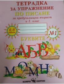 Тетрадка за упражнение по писане за предучилищна възраст и 1. клас №1  БУКВИТЕ за 5-8 години