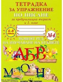 Тетрадка за упражнение по писане за предучилищна възраст и 1. клас №4 новият ред на изучаване на буквите за 5-8 години