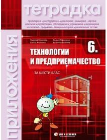 Учебна тетрадка по  технологии и предприемачество  6 клас + пакет приложения