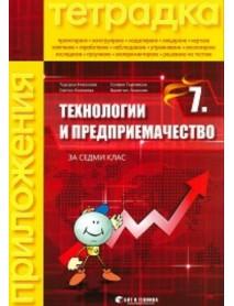 Учебна тетрадка по технологии и предприемачество  7. клас