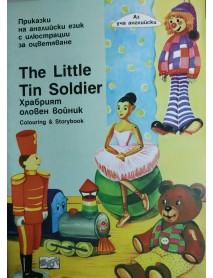 The little tin soldier - приказки на английски език с илюстрации за оцветяване