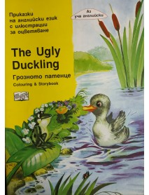 The ugly duckling - приказки на английски език с илюстрации за оцветяване