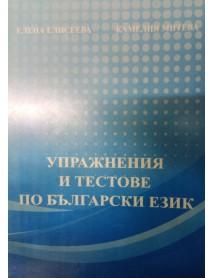 Упражнения и тестове по български език