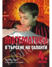 Математика в търсене на таланти 4. клас . Тестове и задачи от изпити и състезания