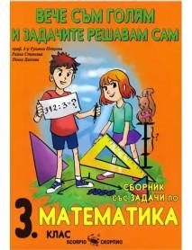 Вече съм голям и задачите решавам сам Сборник със задачи по математика за 3. клас