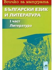Всичко за матурата по български език и литература. Част 1- литература