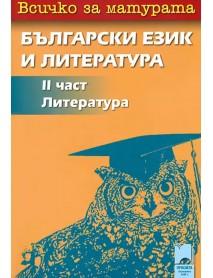 Всичко за матурата по български език и литература. Част 2- литература