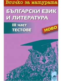 Всичко за матурата по български език и литература. Част 3- тестове