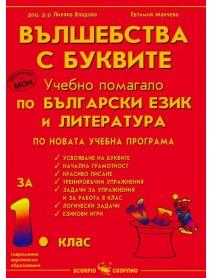 Вълшебства с буквите. Учебно помагало по български език и литература за 1 клас