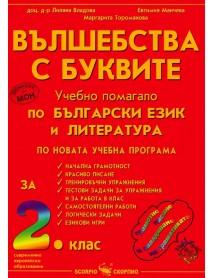 Вълшебства с буквите. Учебно помагало по български език и литература за 2 клас