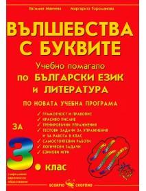 Вълшебства с буквите. Учебно помагало по български език и литература за 3 клас