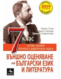 Външно оценяване по български език и литература за 7 клас.