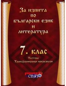 За изпита по български език и литература 7. клас . Тестове, трансформиращи преразкази.