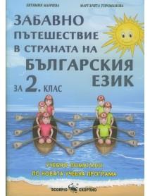 Забавно пътешествие в страната на българския език за 2 клас.