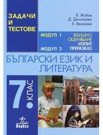 Задачи и тестове по български език за 7 клас