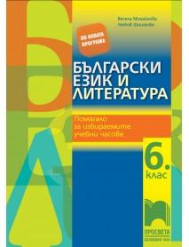 Помагало за  избираемите учебни часове по български език  и литература за 6 клас